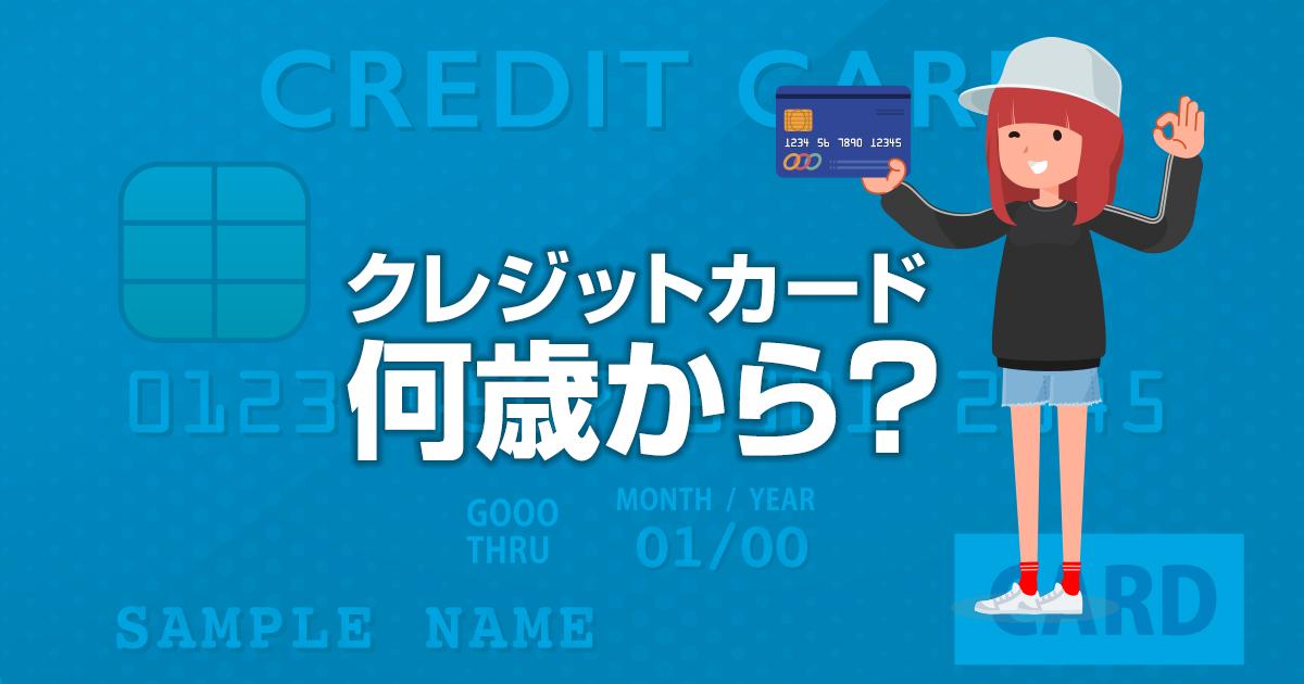 クレジットカードは何歳から?未成年の発行条件と作れないときの対策