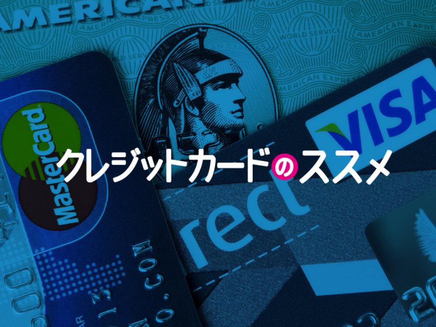 クレジットカードのススメ