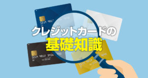 実は江戸時代から?意外と知らないクレジットカードの歴史と基礎知識